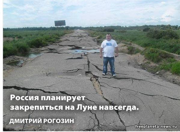 Рогозин объявил, что мы способны построить новый авианосец,но не будем...потому что не на Луне
